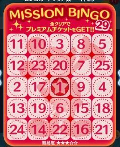 ミッションビンゴ 23