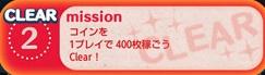 【ツムツムビンゴ】1プレイでコインを400枚稼ぐ方法