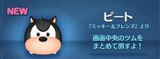 【ツムツムビンゴ9枚目8】黒色ツムでボム10個消しに最適はツムは?