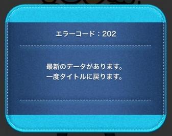 エラー コード 202