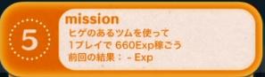 ツムツムexp稼ぐツム 【ツムツム】効率的なEXPの稼ぎ方!おすすめのツムも紹介!