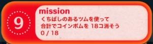 ビンゴミッション14枚目9