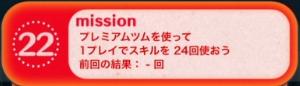 ビンゴミッション14枚目22
