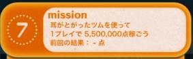 ビンゴミッション15枚目7
