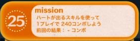 ビンゴミッション15枚目25