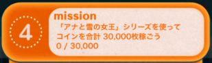 コイン30000 アナ雪