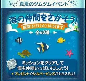 ツムツムイベント「海の仲間を探そう」