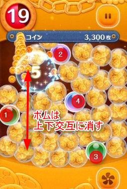 ツムツム9月イベントの宝箱コインボーナスゲームを何度もやる裏技