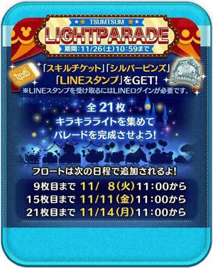 ライトパレード