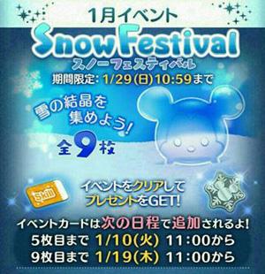 スノーフェスティバルイベント