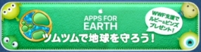 Apple for Earth