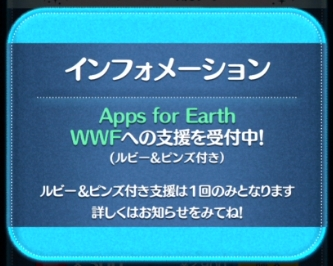 Apple for Earthの参加方法