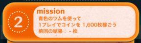 ミッションビンゴ25