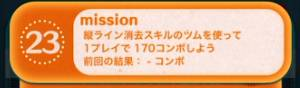 ツムツム ビンゴ 32 ツムツム ビンゴ32枚目全ミッション完全攻略!報酬はスキルチケット!